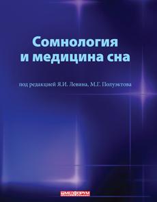 somnologia