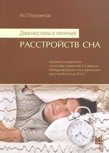 Диагностика и лечение расстройств сна взрослые обложка