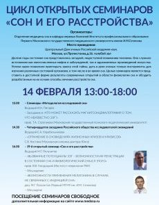 Open_seminar_14Feb