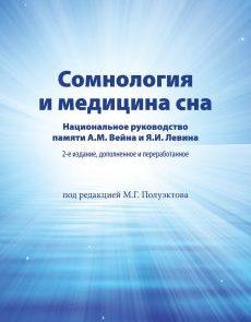 Сомнология и медицина сна