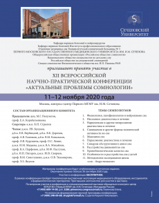 Флаер конференции АПС 11-12.11.20