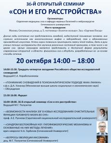 Открытый семинар 20 октября